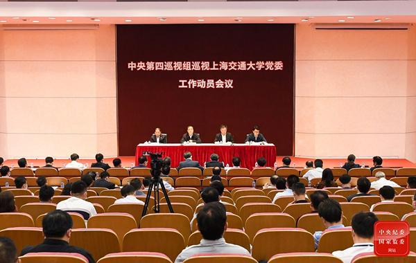 中央第四巡视组巡视上海交通大学党委工作动员会召开