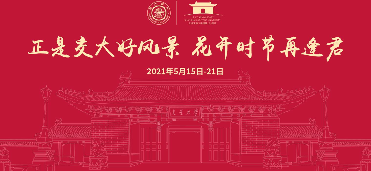上海交通大学2021年校园开放周暨本科招生咨询活动正在进行