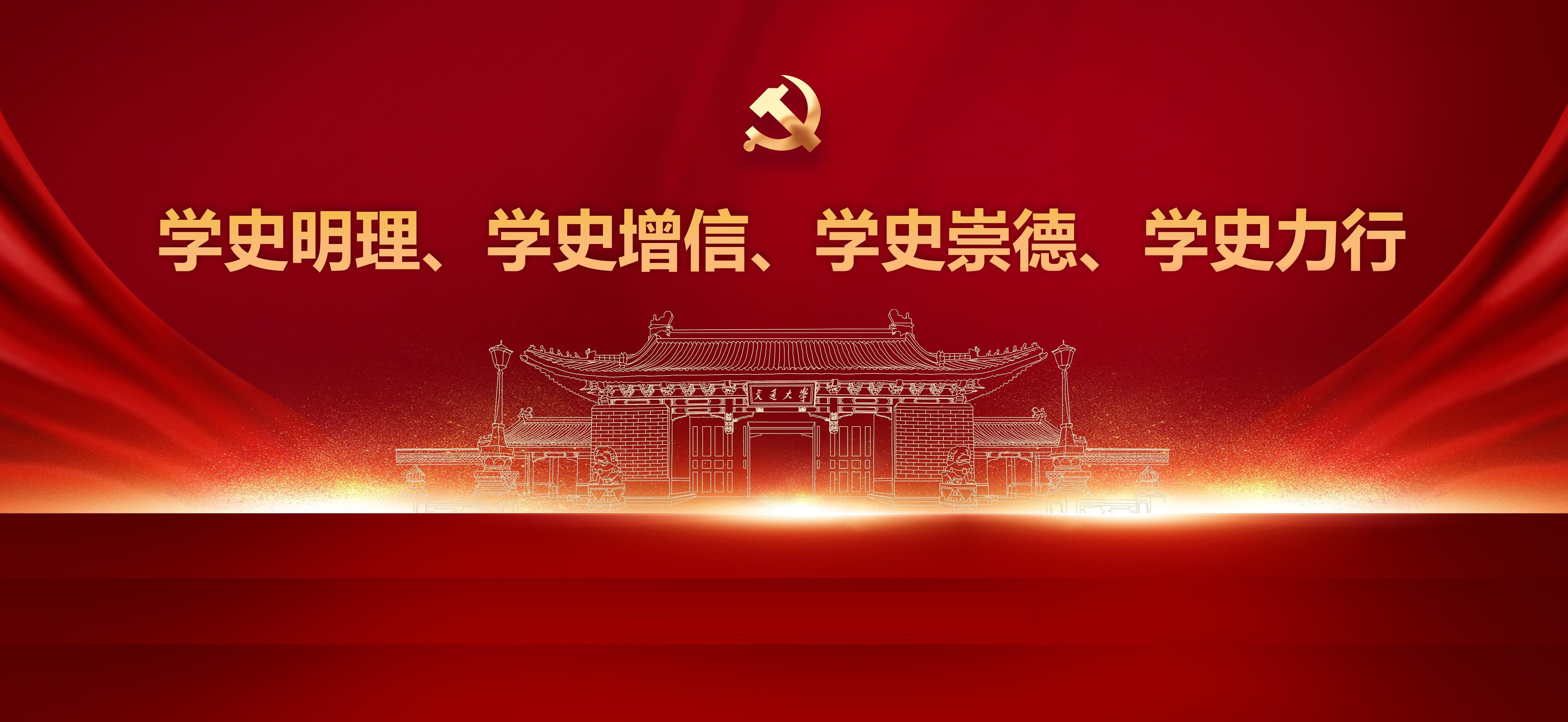 上海交通大学党史学习教育专题网