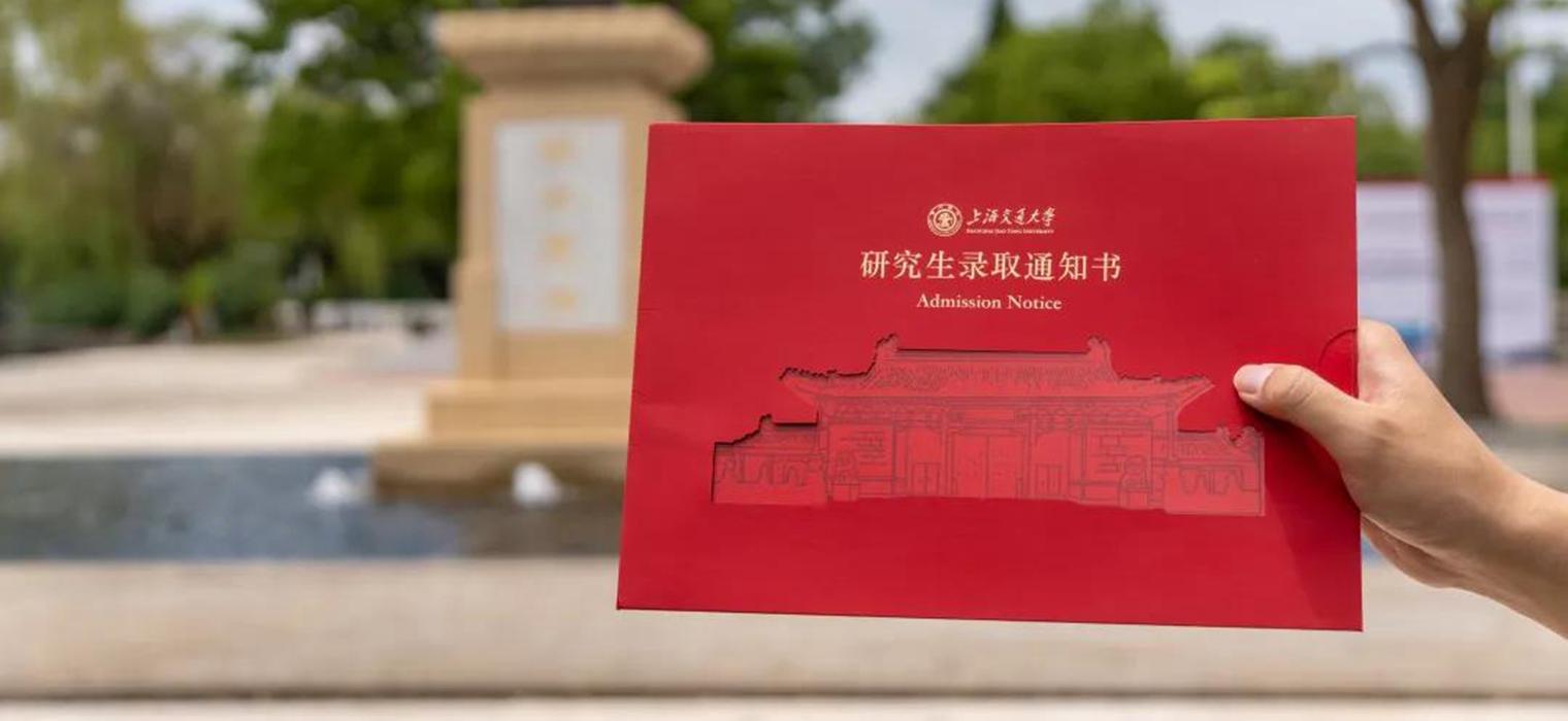 2021上海交通大学研緆e鷏uqu通知书将lu续寄出,惊喜礼包xian睹为快